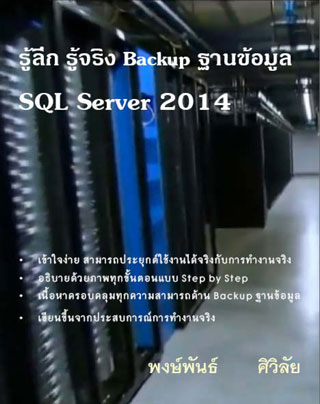 หน้าปก-รู้ลึก-รู้จริง-backup-ฐานข้อมูล-sql-server-2014-ookbee