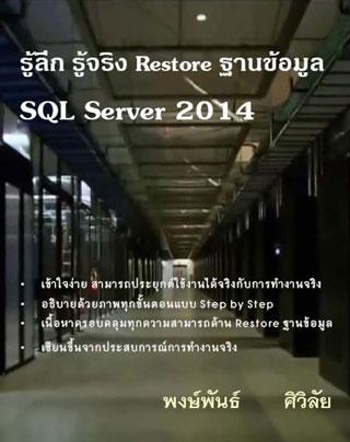 หน้าปก-รู้ลึก-รู้จริง-restore-ฐานข้อมูล-sql-server-2014-ookbee