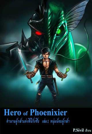 หน้าปก-hero-of-phoenixier-ตำนานผู้กล้าแห่งฟินิก์เซีย-เล่ม1-หนุ่มน้อยผู้กล้า-ookbee