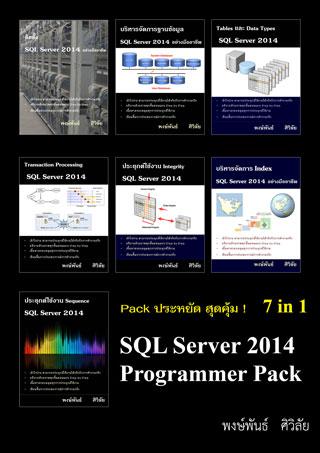 หน้าปก-e-book-set-sql-server-2014-programmer-pack-ookbee