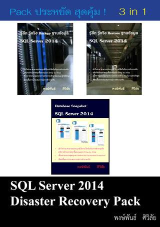 หน้าปก-e-book-set-sql-server-2014-disaster-recovery-pack-ookbee
