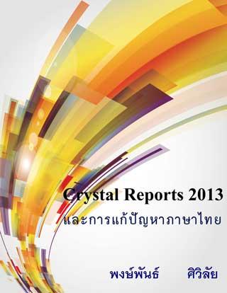 หน้าปก-crystal-reports-2013-และการแก้ปัญหาภาษาไทย-ookbee
