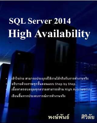 หน้าปก-sql-server-2014-high-availability-ookbee