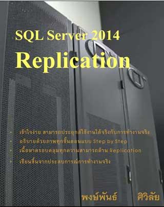 หน้าปก-sql-server-2014-replication-ookbee