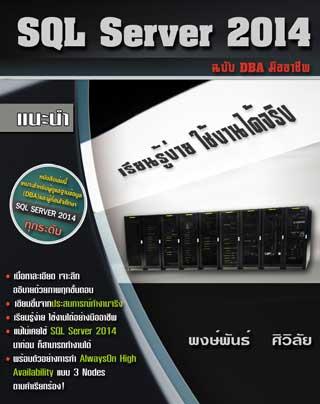 หน้าปก-sql-server-2014-ฉบับ-dba-มืออาชีพ-ookbee