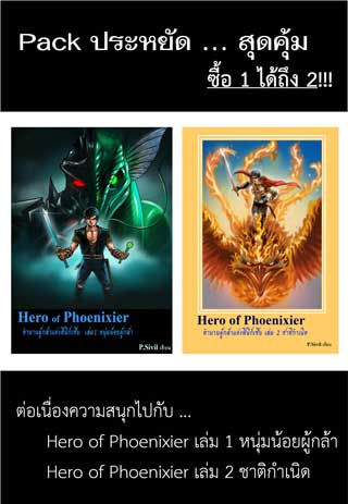 หน้าปก-boxset-hero-of-phoenixier-book-1-2-ookbee