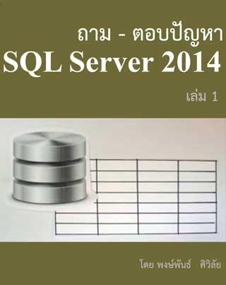 หน้าปก-ถาม-ตอบปัญหา-sql-server-2014-เล่ม1-ookbee