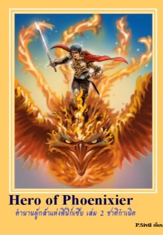 หน้าปก-hero-of-phoenixier-ตำนานผู้กล้าแห่งฟินิก์เซีย-เล่ม-2-ชาติกำเนิด-ookbee