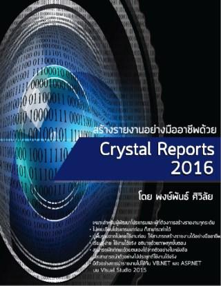สร้างรายงานอย่างมืออาชีพด้วย-crystal-reports-2016-หน้าปก-ookbee
