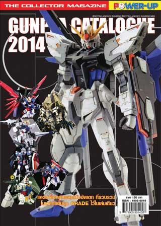 หน้าปก-power-up-magazine-power-up-ฉบับพิเศษ-gunpla-catalogue2014-ookbee