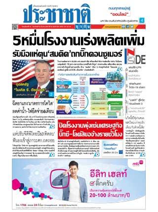 หน้าปก-19-22-march-2020-ookbee