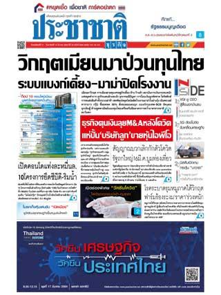 หน้าปก-11-14-march-2021-ookbee