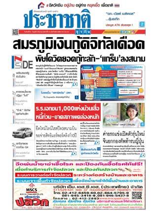หน้าปก-6-8-กันยายน-2564-ookbee