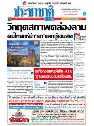 หน้าปก-13-15-กันยายน-2564-ookbee