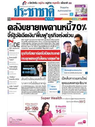 หน้าปก-16-19-กันยายน-2564-ookbee