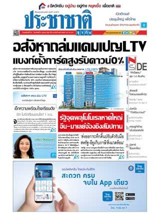 หน้าปก-ประชาชาติ-28-31-ตุลาคม-2564-ookbee