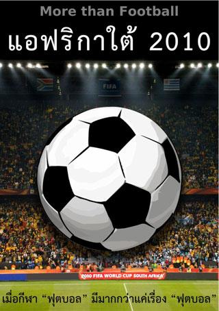 more-than-football-แอฟริกาใต้-2010-หน้าปก-ookbee