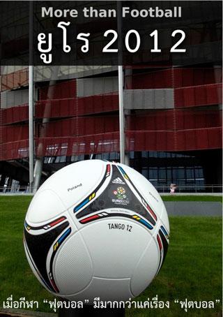 more-than-football-ยูโร-2012-หน้าปก-ookbee
