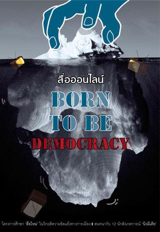 หน้าปก-สื่อออนไลน์-born-to-be-democracy-ookbee