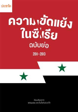 ย้อนรอย-ความขัดแย้งในซีเรีย-ฉบับย่อ-2011-2013-หน้าปก-ookbee