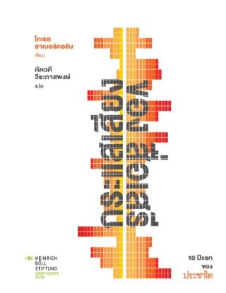 หน้าปก-กระแสเสียงของสื่อเสรี-10-ปีแรกของประชาไท-ookbee