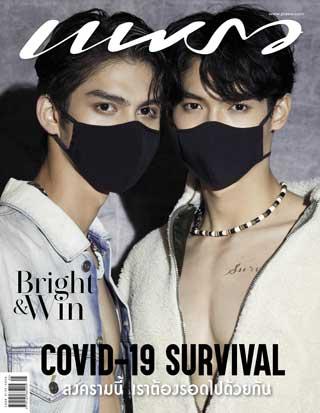 หน้าปก-แพรว-may-2020-no958-ookbee