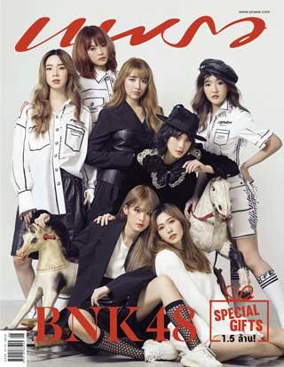 หน้าปก-june-2020-no959-ookbee
