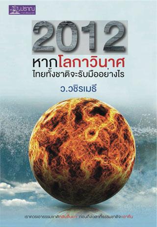 2012-หากโลกาวินาศ-ไทยทั้งชาติจะรับมืออย่างไร-หน้าปก-ookbee