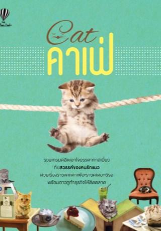 cat-คาเฟ่-หน้าปก-ookbee