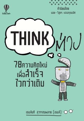 หน้าปก-think-ต่าง78-ความคิดใหม่เพื่อสำเร็จไวกว่าเดิม-ookbee