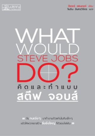 หน้าปก-คิดและทำแบบสตีฟ-จอบส์-what-would-steve-jobs-do-ookbee
