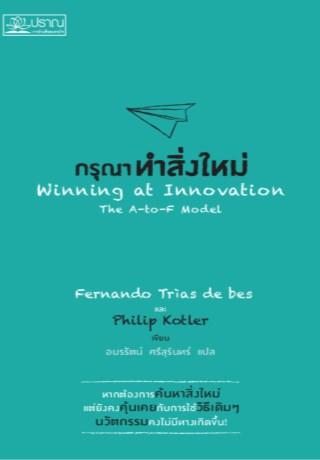 หน้าปก-กรุณาทำสิ่งใหม่-winning-at-innovation-ookbee