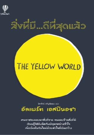 หน้าปก-สิ่งที่มี-ดีที่สุดแล้ว-the-yellow-world-ookbee