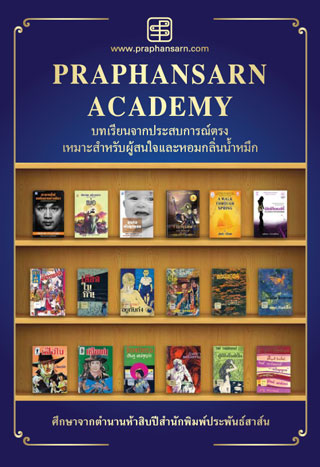 praphansarn-academy-หน้าปก-ookbee