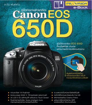 หน้าปก-ถ่ายภาพสวยด้วยกล้อง-canon-dslr-eos-650d-ookbee
