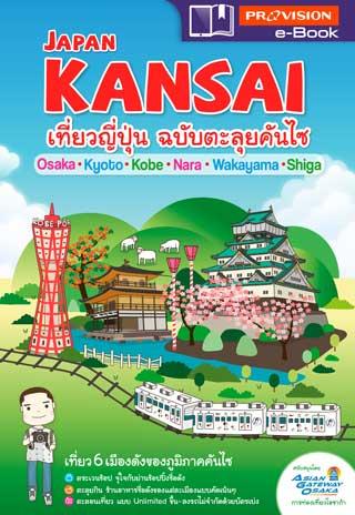 หน้าปก-japan-kansai-เที่ยวญี่ปุ่น-ฉบับตะลุยคันไซ-ookbee