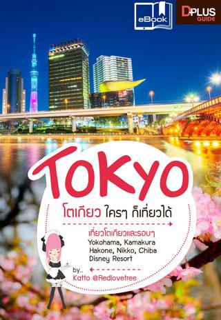 หน้าปก-tokyo-โตเกียว-ใครๆ-ก็เที่ยวได้-ookbee
