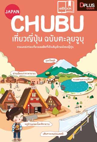 หน้าปก-japan-chubu-เที่ยวญี่ปุ่น-ฉบับตะลุยจูบุ-ookbee
