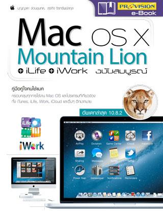 หน้าปก-คู่มือ-mac-os-x-mountain-lionilifeiwork-ฉบับสมบูรณ์-ookbee