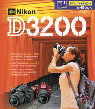 หน้าปก-คู่มือ-nikon-d3200-ookbee