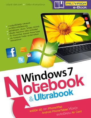 หน้าปก-windows-7-notebook-ultrabook-ookbee