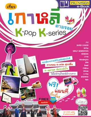 เที่ยวเกาหลีตามรอย-k-pop-k-series-หน้าปก-ookbee