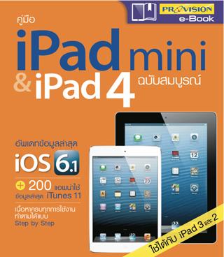 คู่มือ-ipad-mini-ipad-4-ฉบับสมบูรณ์-หน้าปก-ookbee