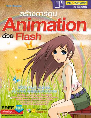 สร้างการ์ตูน-animation-ด้วย-flash-หน้าปก-ookbee