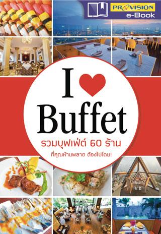 หน้าปก-i-love-buffet-รวมบุฟเฟต์-60-ร้านที่คุณห้ามพลาด-ต้องไปโดน-ookbee