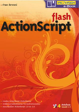 flash-actionscript-หน้าปก-ookbee