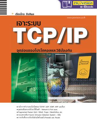 เจาะระบบ-tcpip-หน้าปก-ookbee