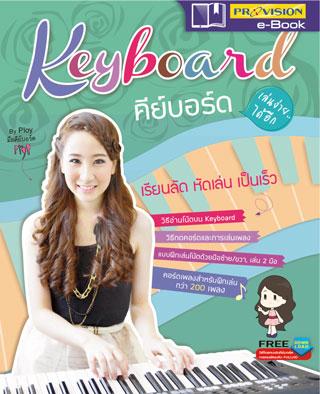 keyboard-เล่นง่ายได้อีก-หน้าปก-ookbee
