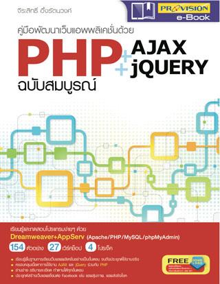 คู่มือพัฒนาเว็บแอพพลิเคชั่นด้วย-phpajax-jquer-หน้าปก-ookbee