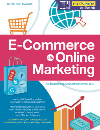 e-commerce-และ-online-marketing-หน้าปก-ookbee